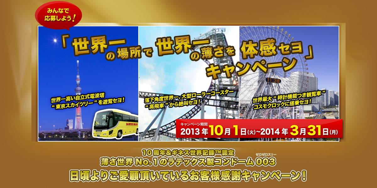 003(ゼロゼロスリー)発売10周年記念キャンペーン実施中!