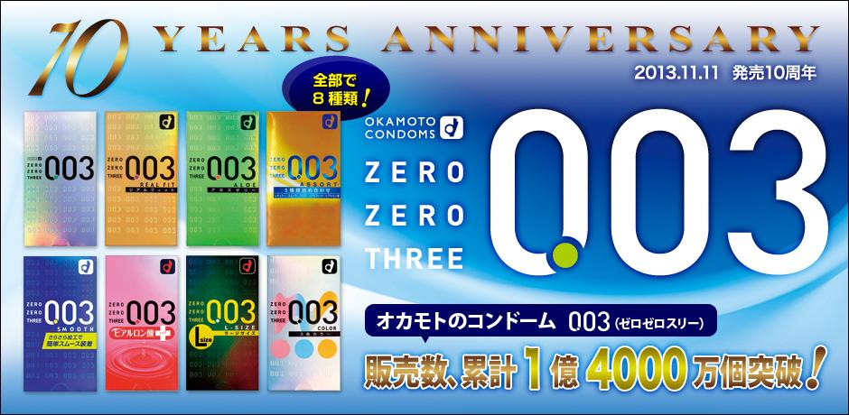 コンドーム003(ゼロゼロスリー)は今年発売10周年、販売数累計1億個を突破!