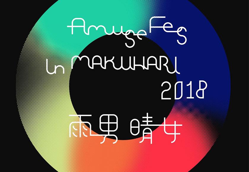 オカモトが「Amuse Fes 2018-雨男晴女-」でSTI検査・予防啓発キャンペーンを実施! -AAA・エイズ予防財団と共催-