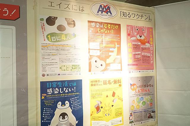 ブースにはSTI予防の予防と検査についてのポスターなどを展示。