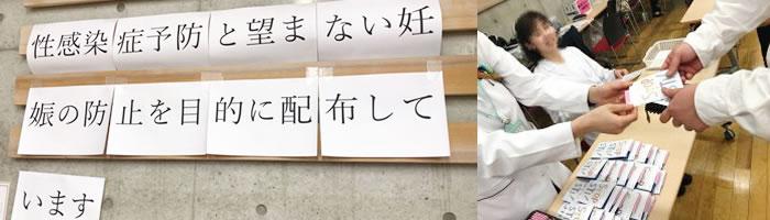 2018年4月に大東文化大学板橋・東松山両キャンパスで行われた健康診断で、全受診者に対し、コンドームとHIV/AIDSに関するリーフレットを配付
